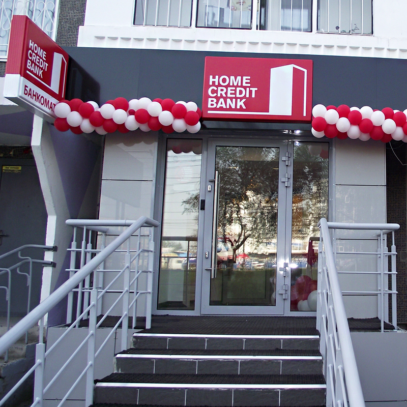 банки хоум кредит в красноярске адреса функциям термобелье можно