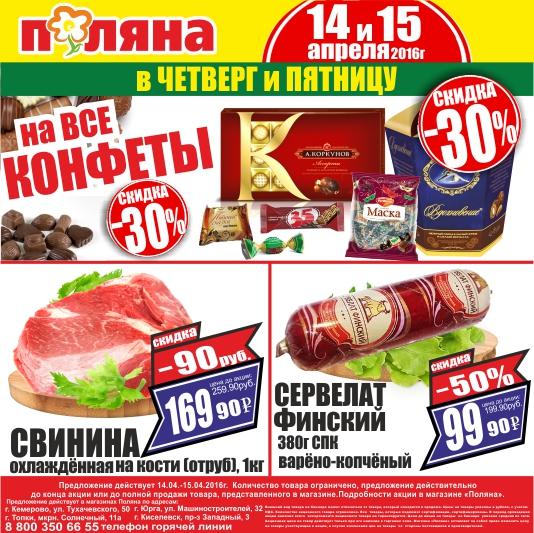 Благоприятный прогноз цен на четверг и пятницу: конфеты дешевле на 30 %, колбаса — на 50 %