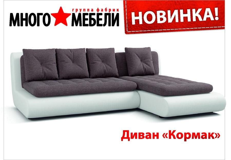 диваны много мебели фото и цены