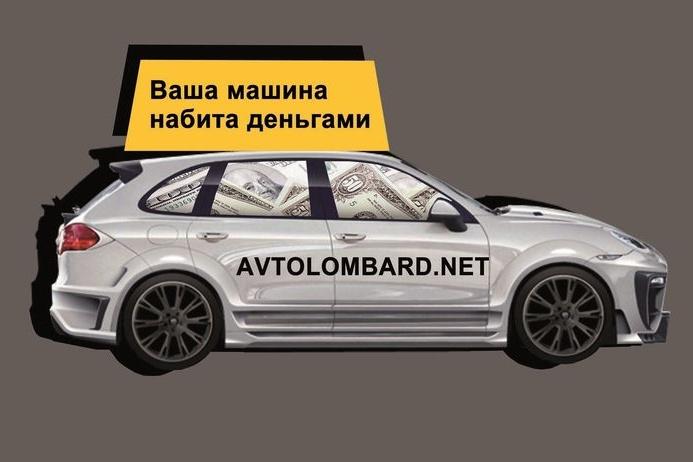 Банк программа автозалог автосалон сим моторс москва