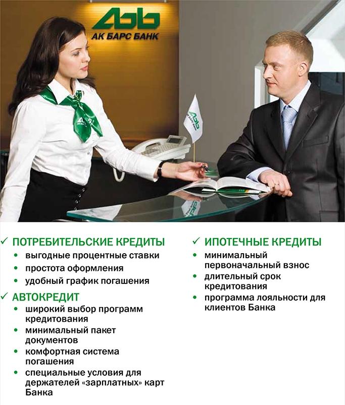 Ак барс банк нижнекамск потребительский кредит калькулятор как получить автограф карту от биатлон