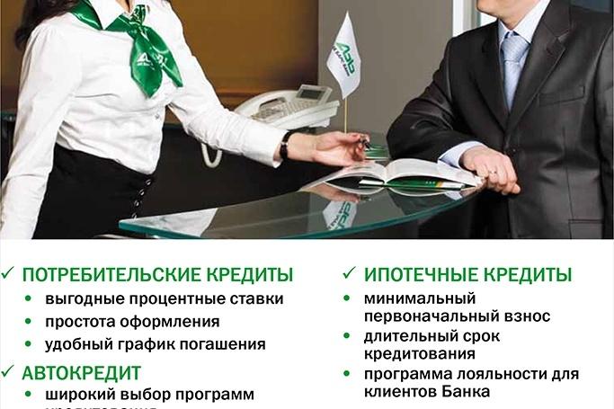 займ до 100000 рублей
