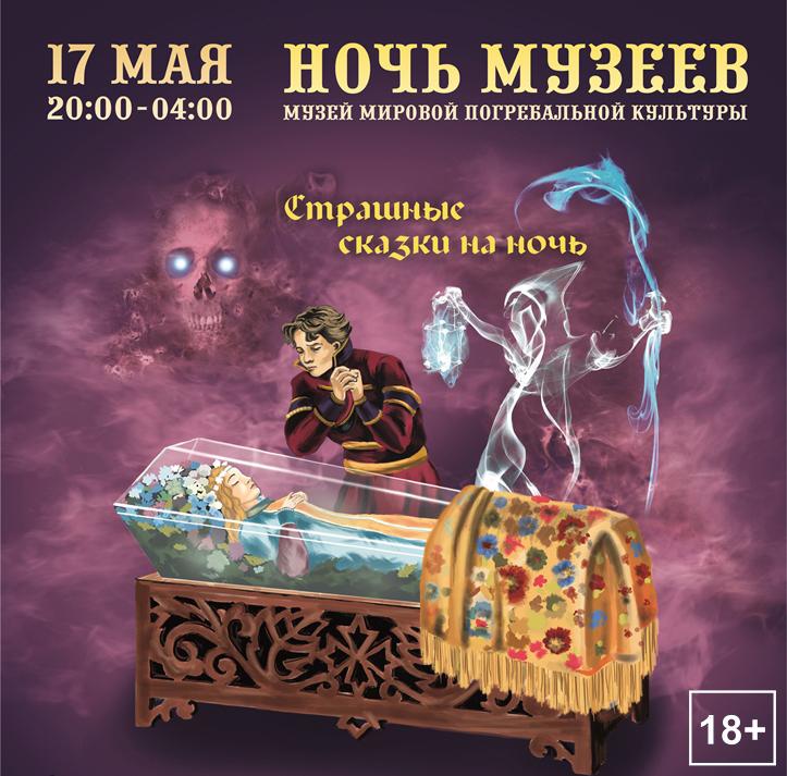 Музей смерти: страшная сказка на ночь