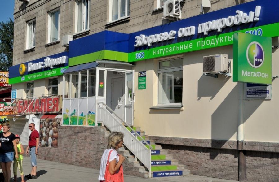 Магазины натуральной косметики в новосибирске