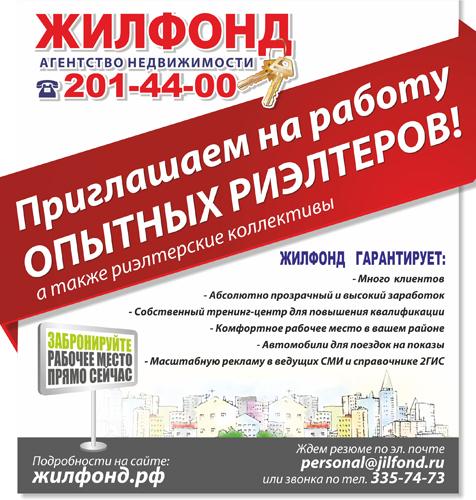 Работа в новосибирске реклама онлайн заработать на онлайн играх с выводом денег
