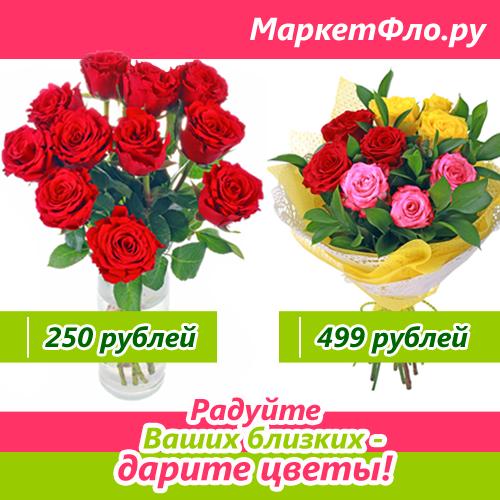 Розы по оптовым ценам купить