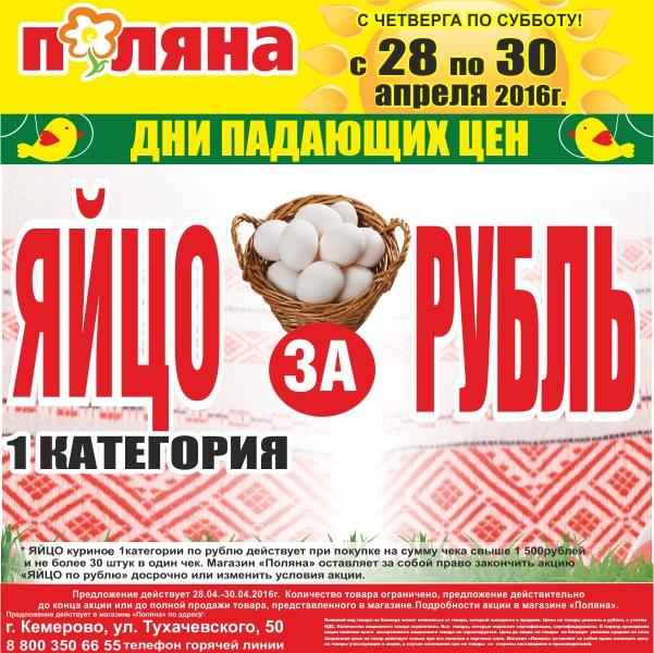 Куриное яйцо первой категории за рубль! Уже знаете где?
