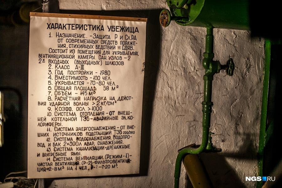 Нам даже повезло, что ни один из хозяев бомбоубежища не навел в нем порядок, выкинув рухлядь и старые таблички. На стенах остались висеть правила поведения укрывающихся, перечень документации и инвентаря и характеристики убежища. Так мы узнали, что оно построено в 1980 году, в нем может укрываться до 80 человек. Общая площадь здания, судя по паспорту, который хранится в «КнК», — все-таки больше, чем 58 кв. м. Скорее всего, здесь указана площадь комнат с нарами.