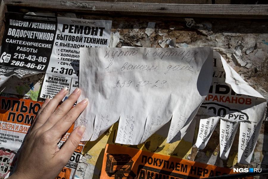 По словам жителей, еще до того, как они узнали о том, что их будут расселять, на домах стали появляться объявления о покупке комнат и квартир. Появляются они и сейчас, и, говорит Лариса Кривцова, довольно часто, но люди по указанным телефонам не звонят.