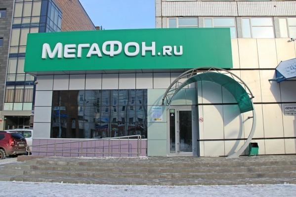 История компании насчитывает 14 лет, за этот период «МегаФон» охватил всю Россию и страны СНГ. Интересный и важный факт: в 2015 году «МегаФон» стал лучшим оператором, по мнению пользователей Рунета. Опрос проходил на портале hi-tech.mail.ru. На сегодняшний момент только в Красноярске открыто 27 салонов связи в разных частях города.