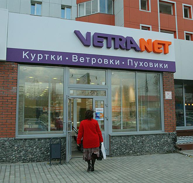 смесовое магазин ветра нет в новосибирске каталог для женщин термобелья выводить