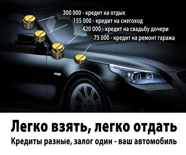 Кредит под залог автомобиля   НГС.НОВОСТИ Новосибирск 4b36a2a2cb0