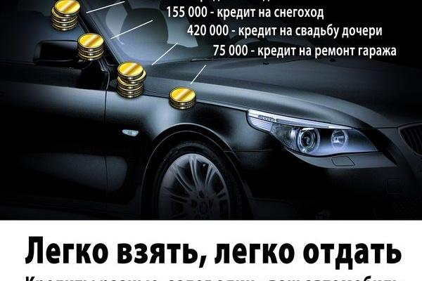 Банки новосибирска кредиты под залог авто ломбарды ноутбуков в москве