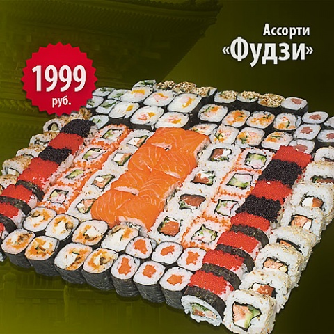 Ассорти «Фудзи» — 1999 руб./102 шт./2225 г