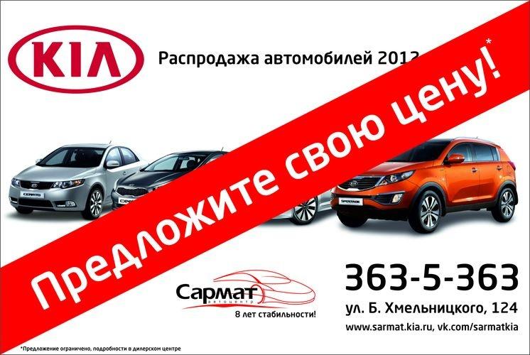 Авто распродажа москва акции