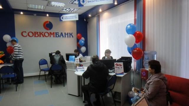вообще откуда совкомбанк в омске кредитную карту с льготным периодом России