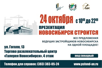 24 октября презентация «Новосибирск строится» пройдет в 19-й раз и во второй раз — в ТРЦ «Галерея Новосибирск»