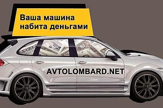 Банк программа автозалог авто ломбард алматы