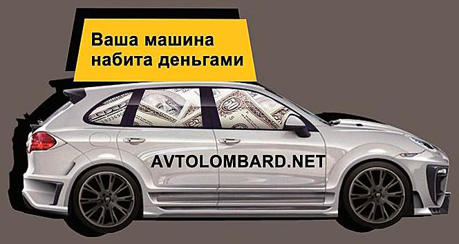кредит под залог автомобиля в банках кемерово реализуем изделия