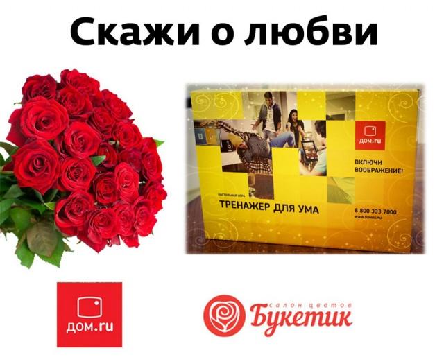 Дом цветов акции