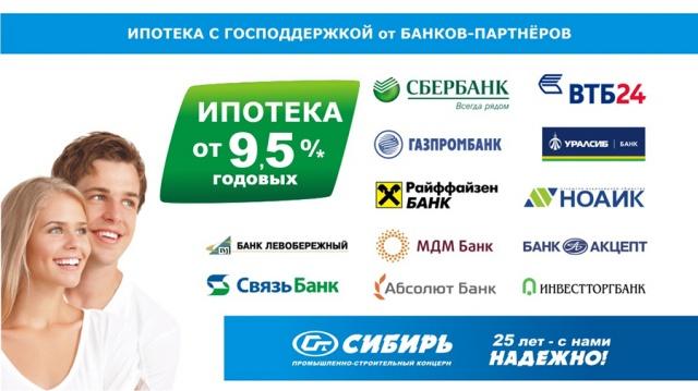 вопрос. банк райффайзен новосибирск ипотека с маткапиталом свежий