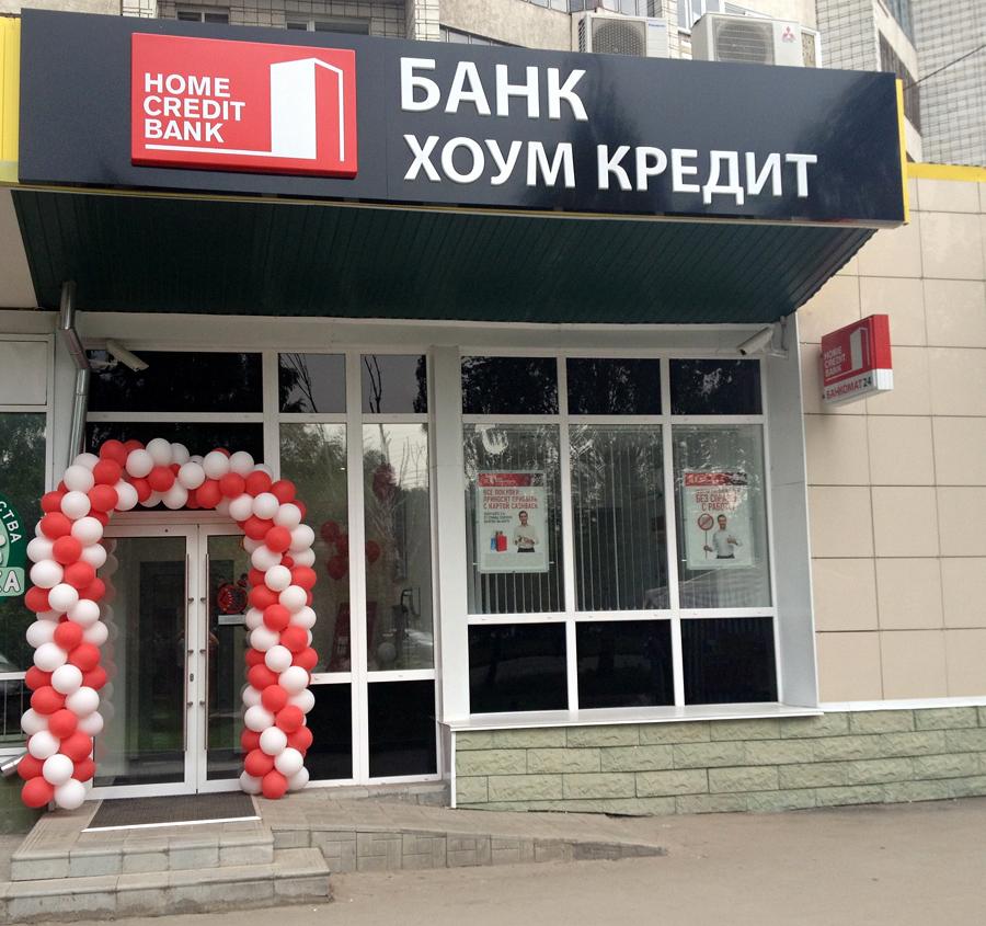 вклад хорошие новости хоум кредит ренессанс кредит банкоматы без комиссии
