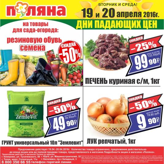 Цена на лук упадет ниже 10 рублей. Обувь и товары для сада и огорода подешевеют на 50 %
