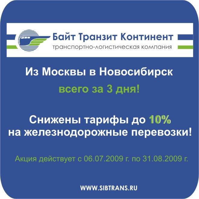 Байт транзит континент новосибирск отзывы сотрудников