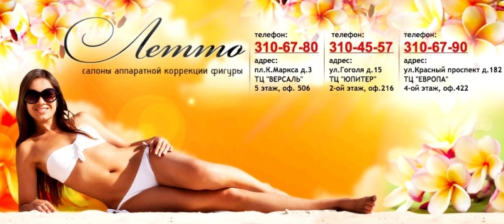 В Новосибирске началась борьба с лишним весом