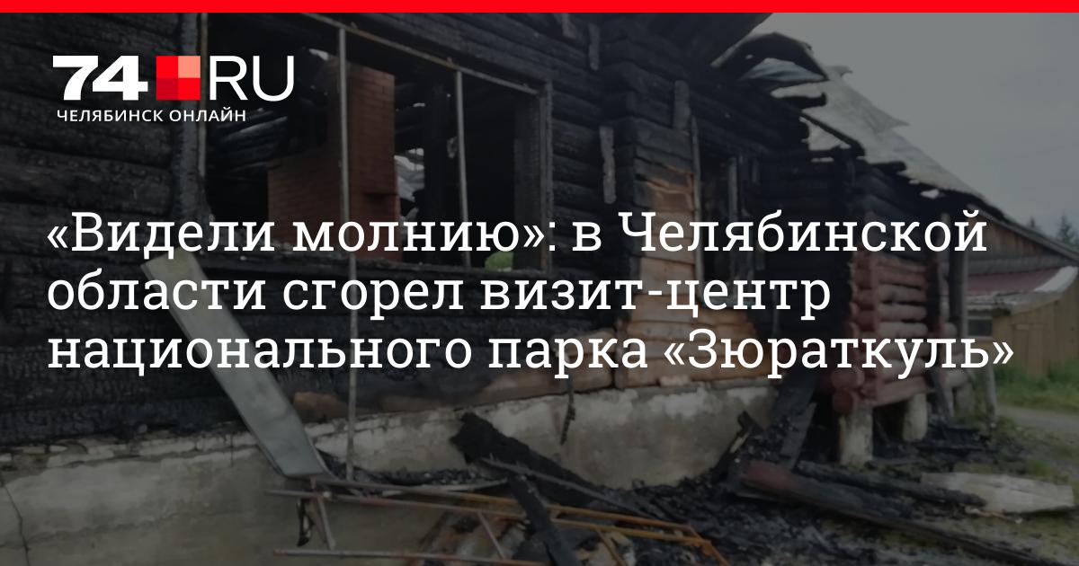 В Челябинской области сгорел визит-центр национального ...