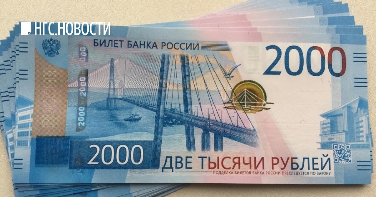 Две тысячи рублей картинки