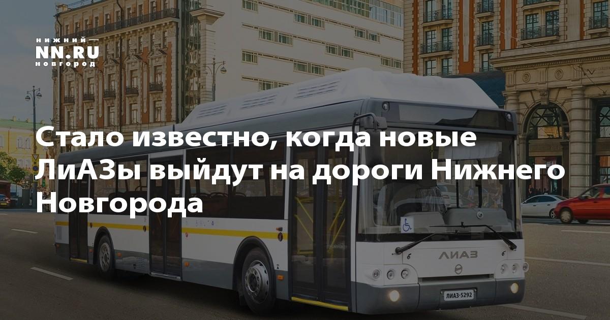 Нижний новгород ташкент автобус