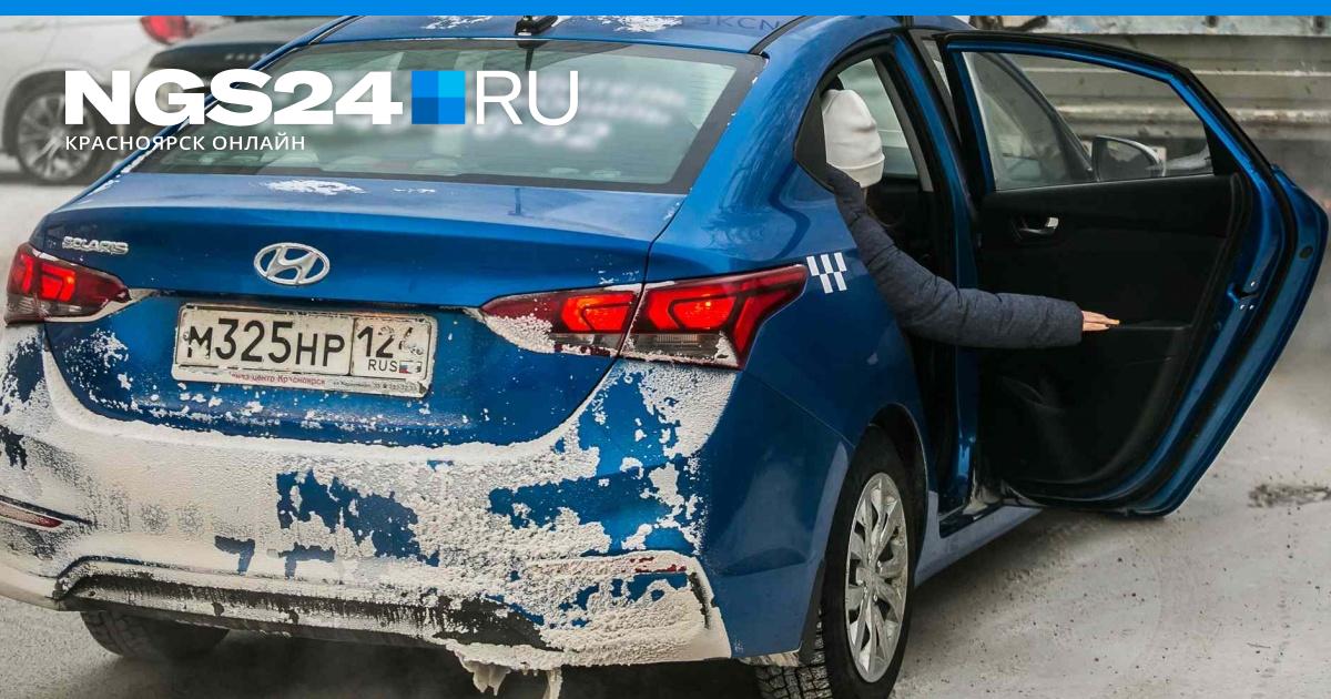 гетт такси заказать онлайн красноярск 1с 8.3 учет займов