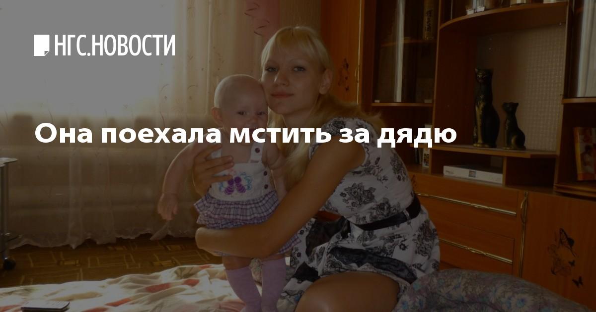 Малая девочка с дядей не знокомым секс