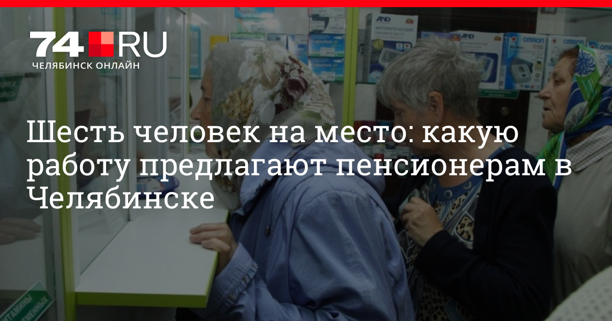 знакомства для пожилых людей челябинск