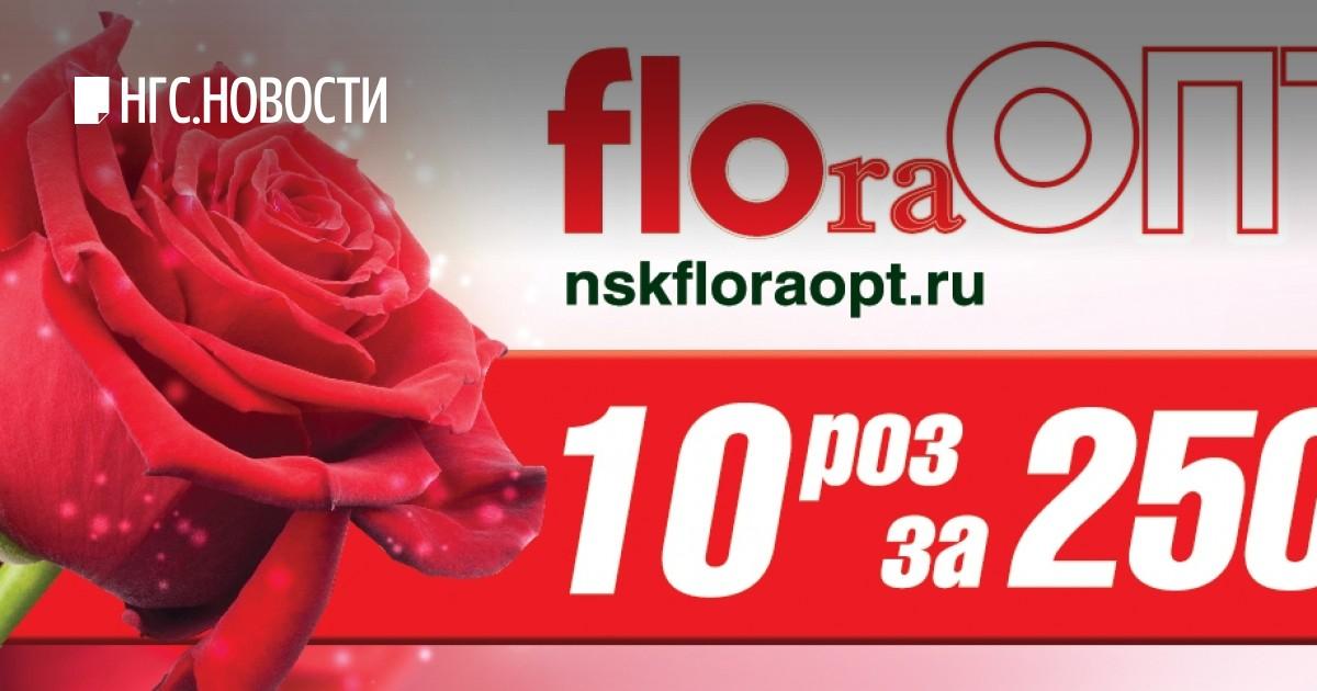Магазин цветов 10 роз за 250