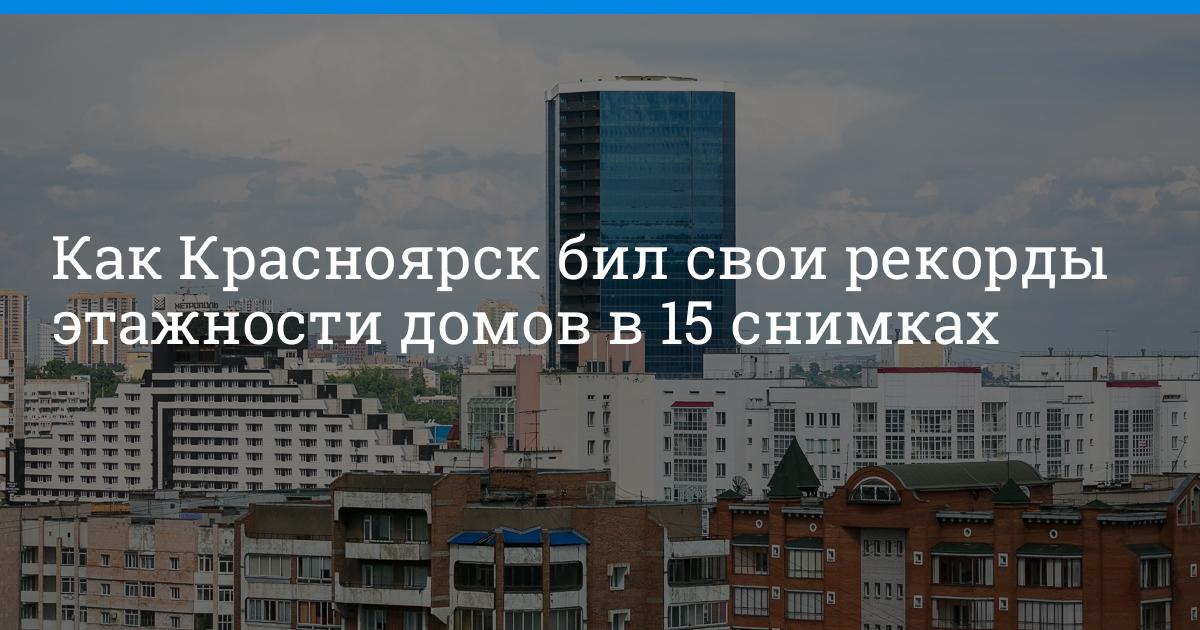 Год постройки дома по адресу красноярск