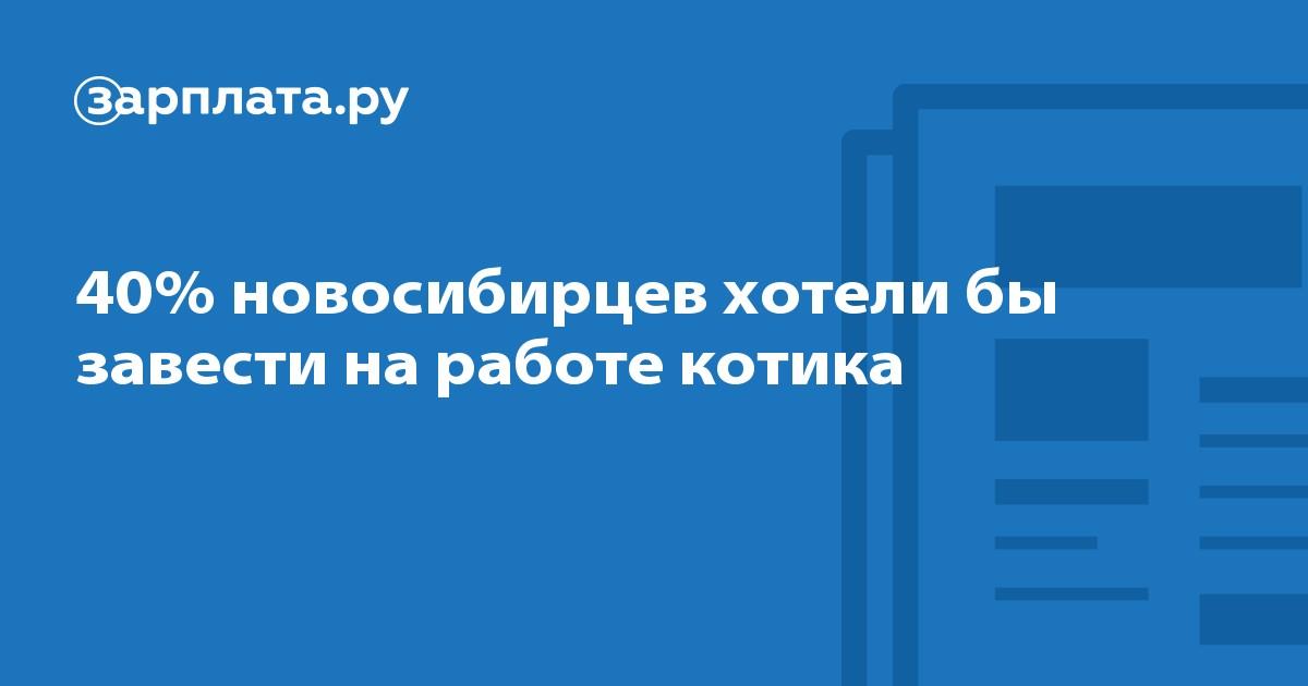 Нгс работа новосибирск свежие вакансии бухгалтер разместить объявление недвижимость ростов