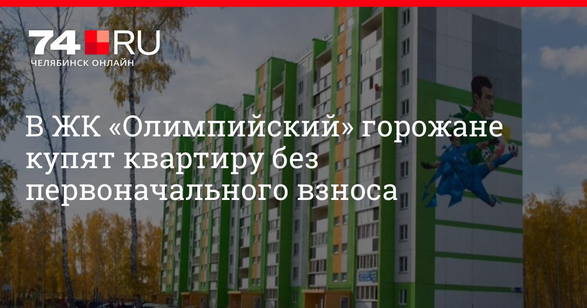 как купить квартиру в ипотеку без первоначального взноса форум займ 2020 рублей на карту