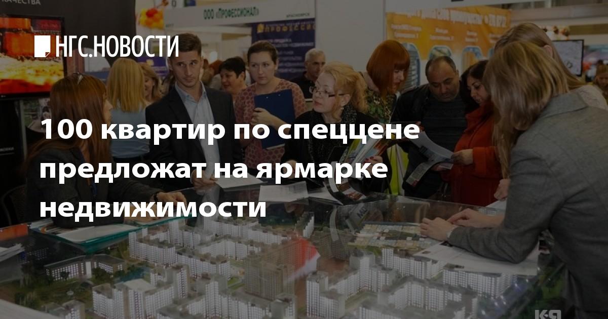 новости недвижимость красноярск