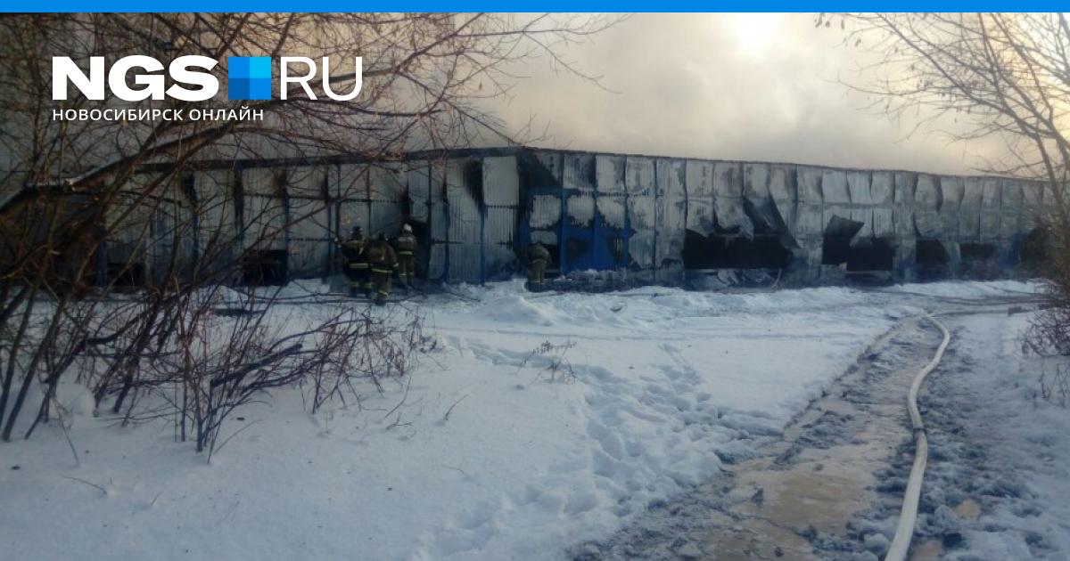9eeda5a09 Троих сибиряков отдали под суд после смертельного пожара на обувной фабрике  под Новосибирском | НГС - новости Новосибирска