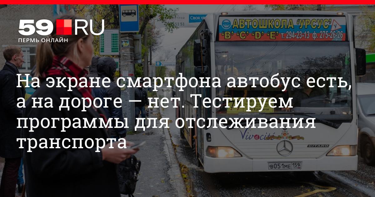 a694d5bf83f9e «Яндекс. Транспорт» или «Гугл. Карты»? Пермь | 59.ru - новости Перми