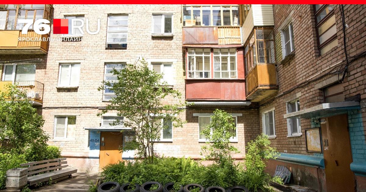 Деньги под залог квартиры в ярославле автосалон акция в москве 2020