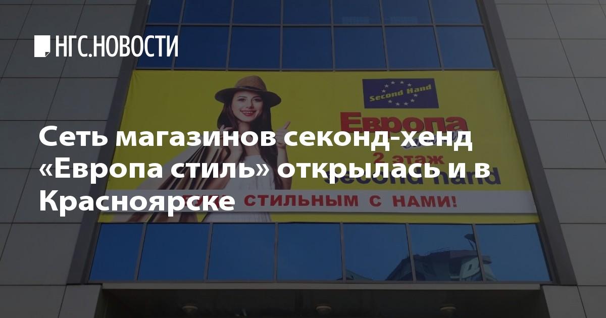 омск_знакомства