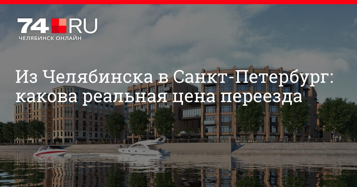 eb54bbeb7a820 Из Челябинска в Санкт-Петербург: какова реальная цена переезда | 74.ru -  новости Челябинска