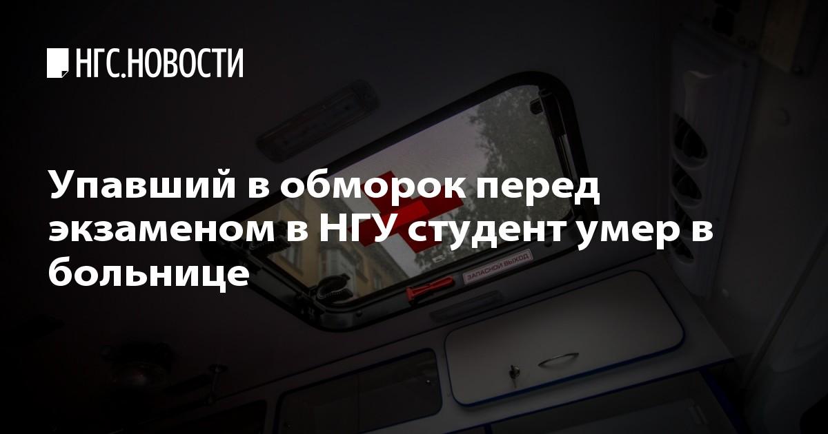 Областная больница новосибирск платные услуги телефон