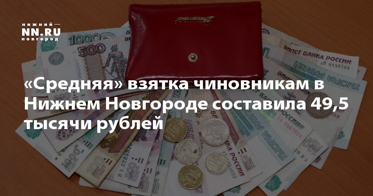 взятка 100 тысяч рублей дело удалось