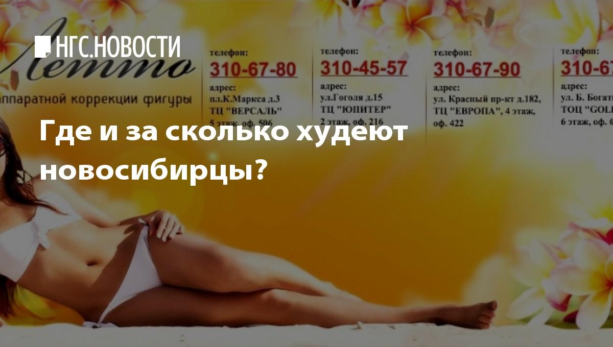 Где Похудеть В Новосибирске. Лечение избыточного веса в Новосибирске — похудение