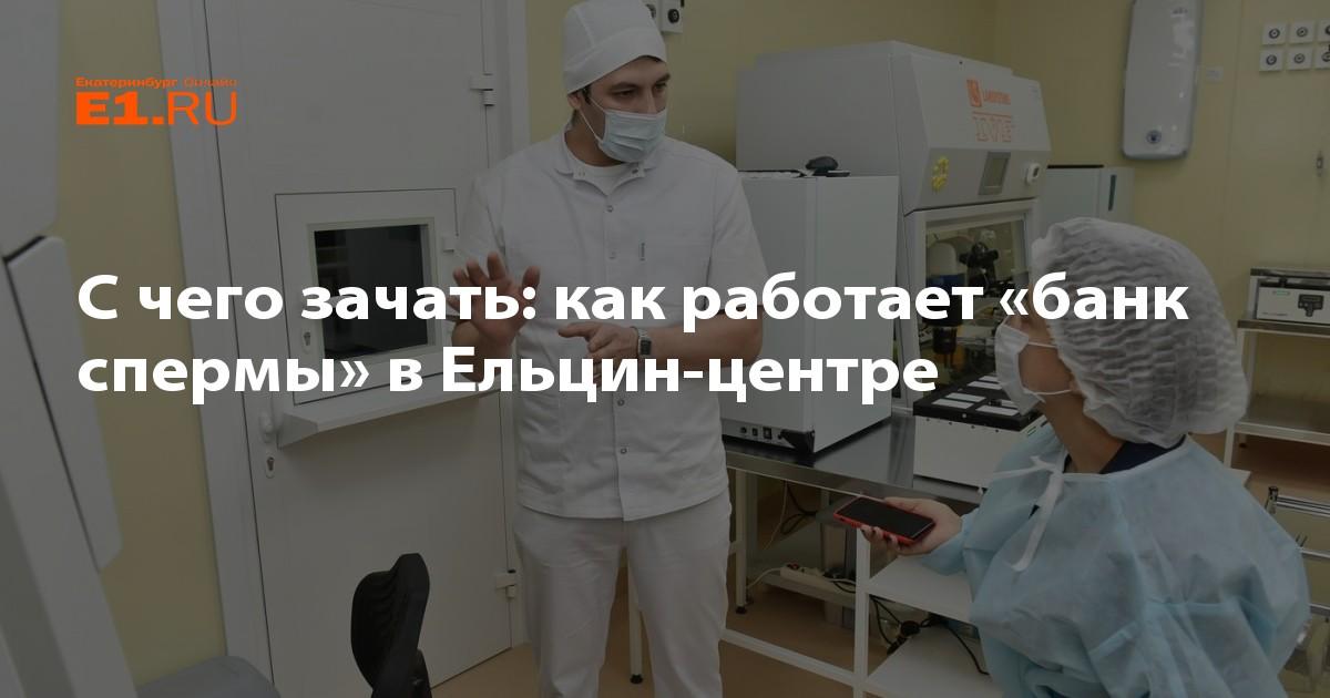 Онлайн сдал сперму фильм российского
