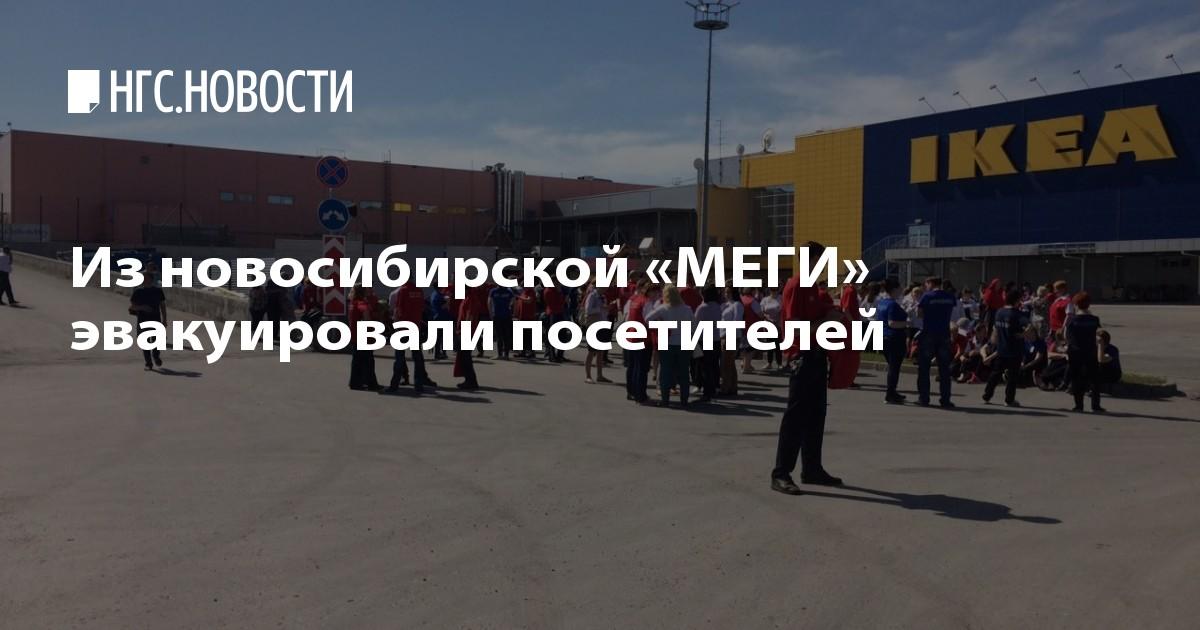 эвакуация из меги новосибирск